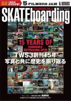 TRANSWORLD SKATEboarding JAPAN:表紙