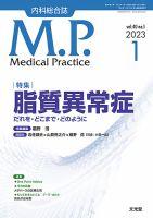 Medical Practice (メディカルプラクティス):表紙