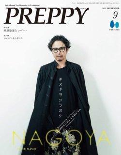PREPPY 表紙画像(小)