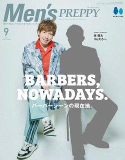Men's PREPPY 表紙画像(小)