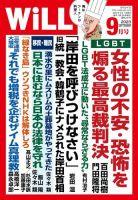 月刊WiLL(マンスリーウイル):表紙