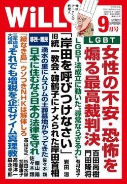 WiLL 表紙画像