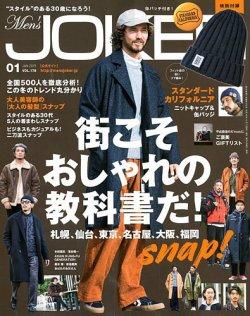 Men's JOKER 表紙画像(小)