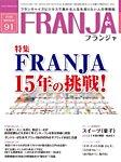FRANJA(フランジャ)の表紙