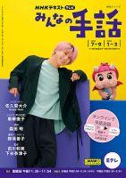 NHK みんなの手話:表紙