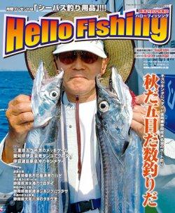 HelloFishing 表紙画像(小)