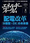 エネルギーフォーラムの表紙