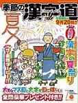 季節の漢字道の表紙