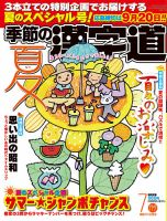 季節の漢字道:表紙