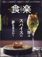 食楽(しょくらく):表紙