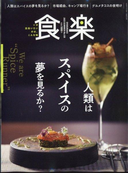 食楽 表紙画像