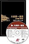 雑誌画像:大前研一通信縮刷版CD-ROM