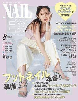 NAIL MAX 表紙画像(小)