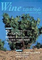 Wine Life&style(ワイン ライフ&スタイル):表紙
