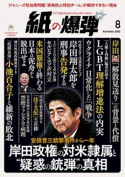 紙の爆弾 表紙画像