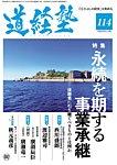 道経塾の表紙
