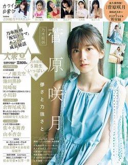 EX大衆 表紙画像(小)