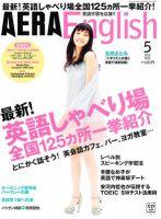 AERA English:表紙