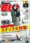 Samurai ELO(サムライイーエルオー)の表紙