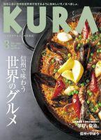 KURA:表紙