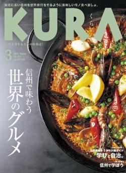 KURA 表紙画像(小)