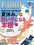 雑誌画像:プレジデントファミリー(PRESIDENT Family)