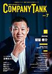雑誌画像:COMPANY TANK(カンパニータンク)