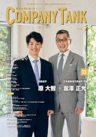 COMPANY TANK(カンパニータンク):表紙