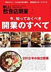 雑誌画像:新しい飲食店開業