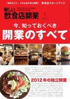 新しい飲食店開業:表紙