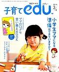 edu(エデュー)(小学館)