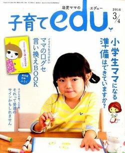 edu 表紙画像(小)