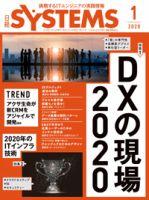 日経SYSTEMS:表紙