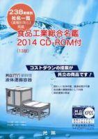 食品工業総合名鑑CD-ROM付:表紙