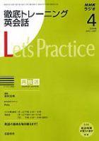NHKラジオ 徹底トレーニング英会話:表紙
