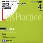 CD NHKラジオ 徹底トレーニング英会話:表紙