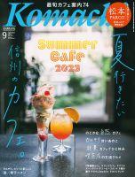 長野Komachi:表紙