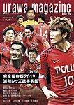 Urawa Reds Magazine(浦和レッズマガジン)の表紙