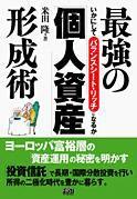 最強の「個人資産」形成術(米田 隆 著):表紙