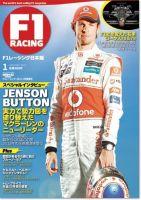 F1 RACING 日本版:表紙