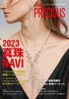JAPAN PRECIOUS(ジャパンプレシャス):表紙