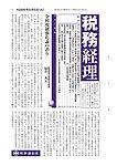雑誌画像:税務経理
