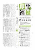 厚生福祉:表紙