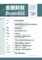 金融財政ビジネス:表紙