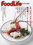 雑誌画像:FoodLife(フードライフ)