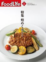 FoodLife(フードライフ):表紙
