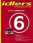 雑誌画像:idlers magazine(アイドラーズマガジン)