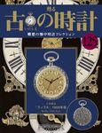 古の時計:表紙