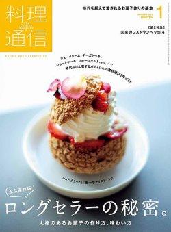 料理通信 表紙画像(小)