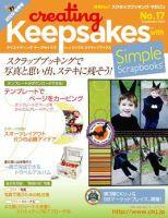 クリエイティング キープセイクス ウィズ シンプル スクラップブックス:表紙